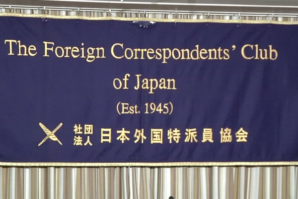 Image result for Foreign Correspondents Club of Japan