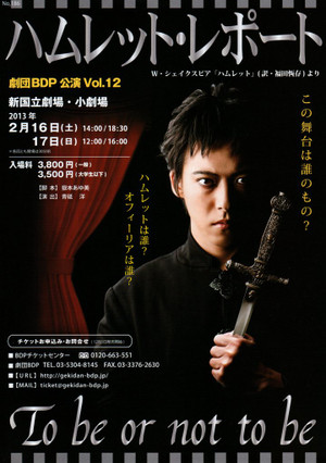 Hamlet_2013