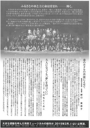 Hotaru20152