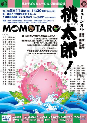 Kumamoto_2016