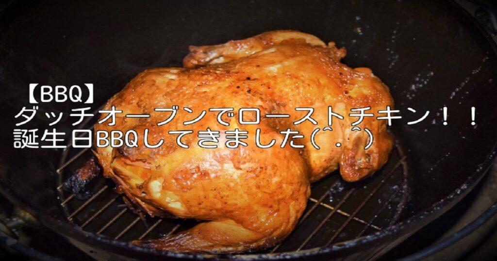 """家族の""""誕生日バーベキュー""""を開催。「ダッチオーブンとローストチキン」"""