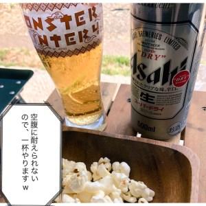 ビールとポップコーン