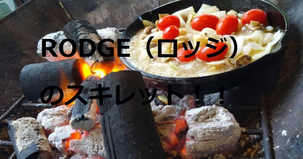 """アヒージョ!肉!料理が美味しく出来ちゃう""""ロッジのスキレット""""のススメ。"""