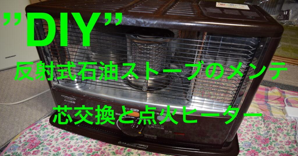 """【コロナストーブ】""""DIY""""反射式石油ストーブの芯交換・点火ヒーター修理。"""