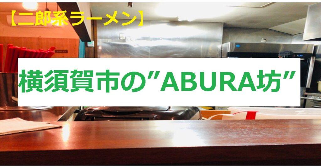 【二郎系ラーメン】横須賀に行ったら食べてみて「ABURA坊」。