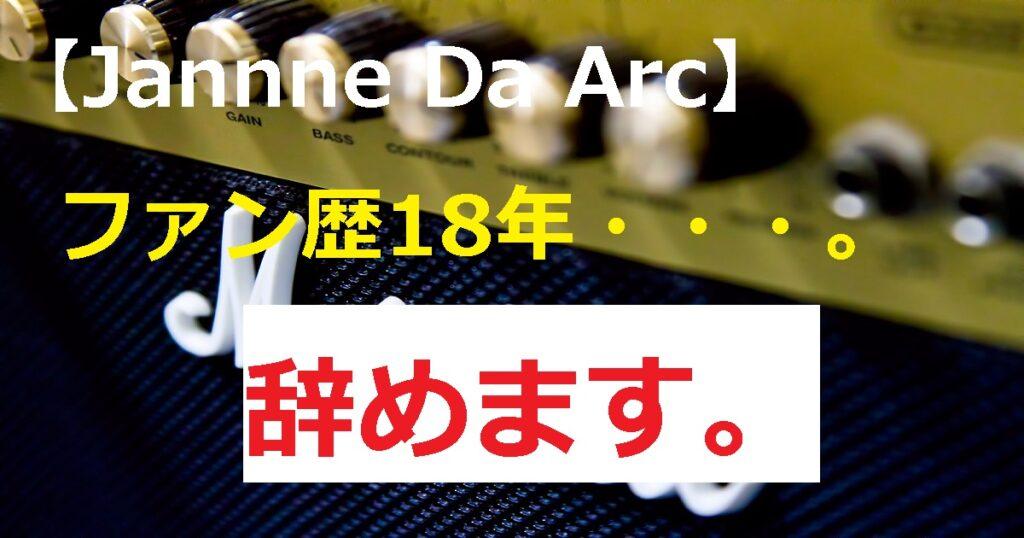 Janne Da Arcのファンクラブを退会・・・18年の想い。