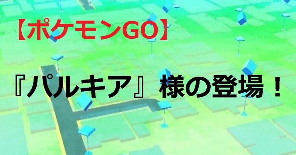 【ポケモンGO】シンオウ地方の伝説のポケモン『パルキア』様が登場。