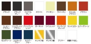 染めQの色