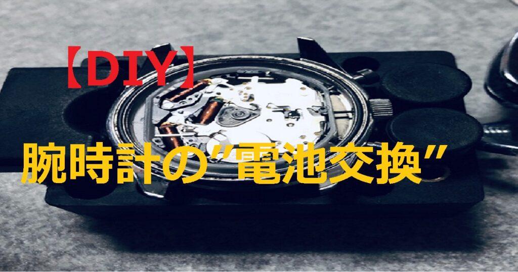 【時計】腕時計の電池交換。