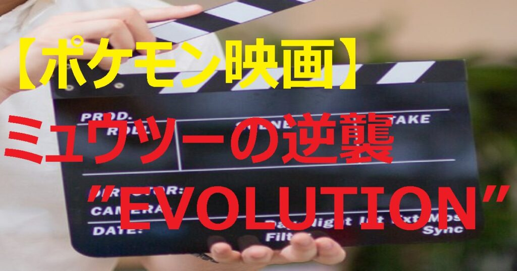 【ポケモン】2019年ポケモン映画『ミュウツーの逆襲EVOLUTION』特別前売券。