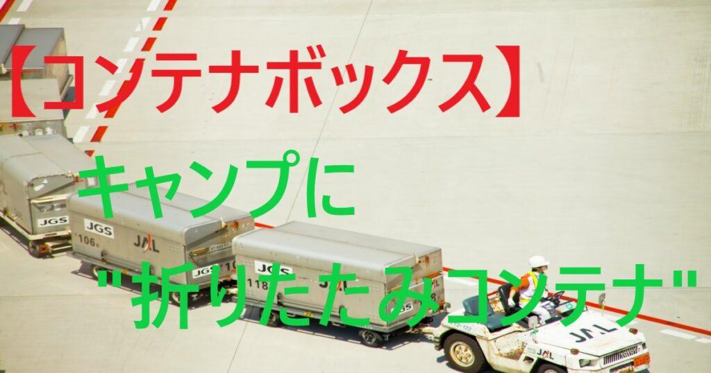 """【コンテナボックス】キャンプで""""折りたたみコンテナ"""""""