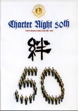 50周年記念誌全文