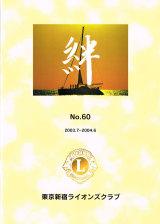 絆 No.60