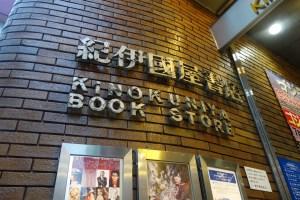 紀伊国屋新宿本店