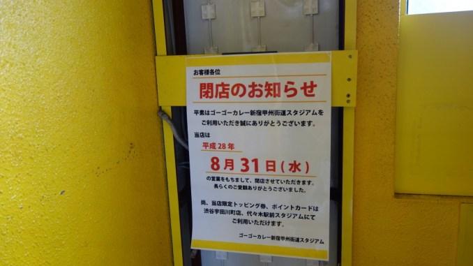 ゴーゴーカレー新宿甲州街道スタジアム