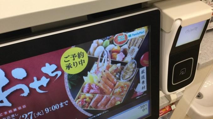 ファミリーマートバスタ新宿店