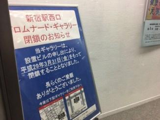 新宿駅西口プロムナード・ギャラリー