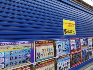 アニメイト新宿店