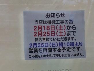丸正 北新宿店
