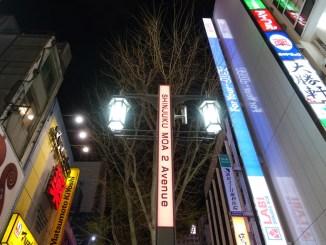 新宿モア2番街