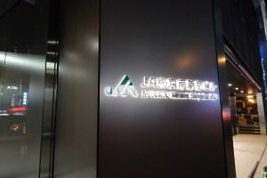 新JA東京南新宿ビル