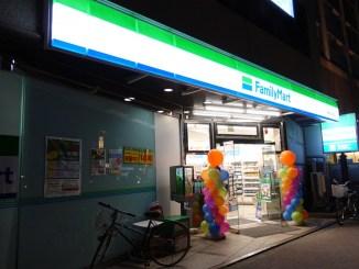 ファミリーマート新宿十二社店
