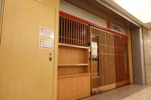 新宿さぼてん新宿パークタワー店
