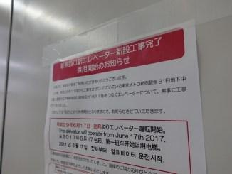 新宿西口駅