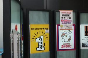 まねきねこ 新宿西口大ガード店