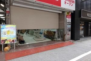 サンドラッグ新宿中央東口店
