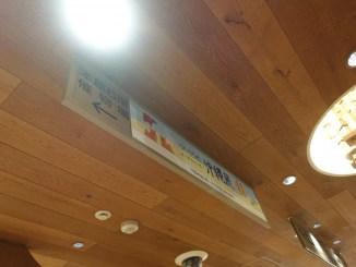 第23回 めんそ〜れ〜 沖縄展