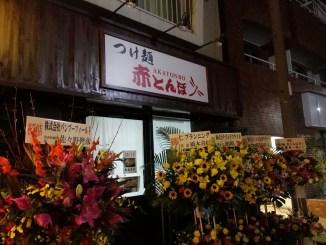 つけ麺赤とんぼ