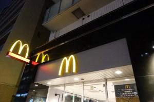 マクドナルド西新宿5丁目店