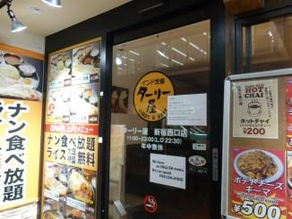 ターリー屋新宿西口店
