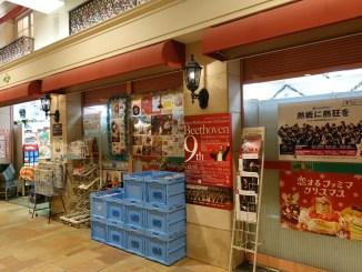 サンクス東京オペラシティ店