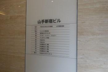 ワールドウィング新宿