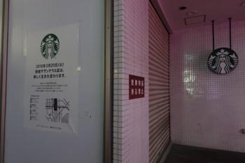 スターバックス新宿サザンテラス店 3月20日にリニューアルオープン
