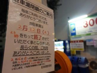 エコロパーク西新宿第1