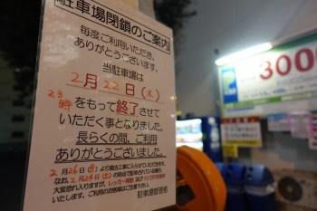 エコロパーク西新宿第1 PMO西新宿を建設する関係で閉鎖