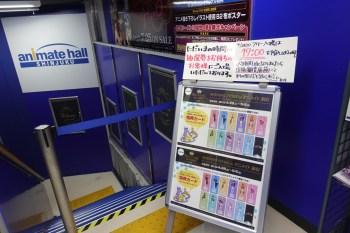 アニメイト新宿