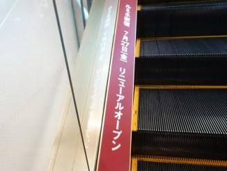 無印良品ルミネ新宿