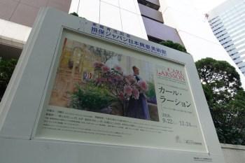 損保ジャパン日本興亜美術館