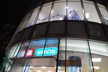 ウエルシアO-GUARD新宿店
