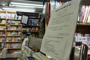 山下書店新宿西口店