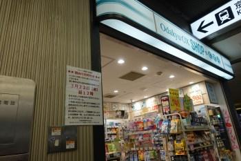 Odakyu OX SHOP + くすり