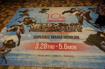 進撃の巨人とのコラボイベント 10周年の新宿マルイ本館で開催中