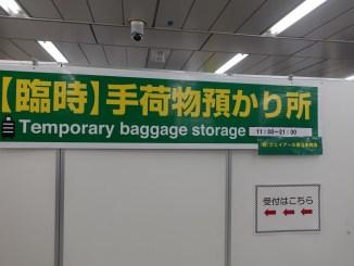 手荷物預かり所
