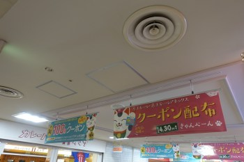京王モールと京王モールアネックス「無条件」で貰える100円引きクーポンを配布中