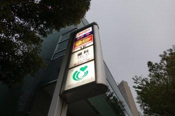 新宿グリーンタワー内科クリニック