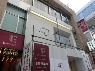 ディプント 新宿東口店
